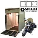 4重ロックバイクガレージ ボックスシェロー BOXSHELLO[車庫/ガレージ/バイクガレージ/格納庫/保管庫/駐車場/倉庫/品質/防犯/高級/鉄/ばいく/がれ...
