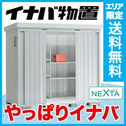 【スタンダード】イナバ物置ネクスタNXN-36S一般型幅2730×奥行1510×高さ2075mm