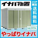 イナバ物置 ネクスタ NXN-70S スタンダード 一般型 [収納庫/収納/屋外収納庫/屋外/倉庫/NEXTA/大型/中型/激安/価格/小屋/ガーデニング/庭/いなば/いなば物置/稲葉/ものおき/物置