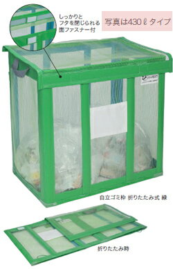 テラモト ゴミステーション 大型ゴミ箱 自立ゴミ枠 折りたたみ式 容量650リットル 緑 DS2610021[業務用/工場/マンション/アパート/カラス/対策/猫/大容量/ごみ/ゴミ箱/ゴミストッカー]