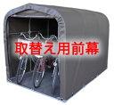 南榮工業 サイクルハウス 3台用 SB 【取替え用前幕】【送料無料】