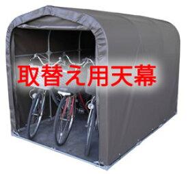 南榮工業 サイクルハウス 3台用 SB 【取替え用天幕】【送料無料】 KSK