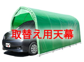 パイプ車庫 678M MG色 【取替え用天幕】 【送料無料】 KSK