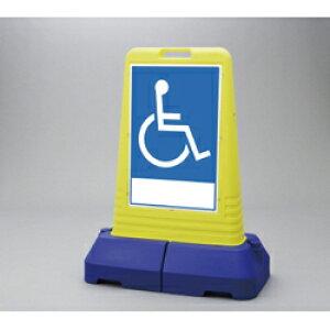 ユニット サインキューブトール車椅子マーク 片面 840×470×1100mm 865-461
