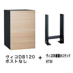 ユニソン 戸建用宅配ボックス ヴィコDB 120+専用据置きスタンド H750