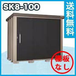 サンキン物置 SK8-100 一般地型 【棚板なし】幅2296×奥行1745×高さ1940mm