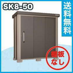 【棚板セット無料サービス中!】サンキン物置 SK8-50 一般地型 【棚板なし】幅1896×奥行945×高さ1940mm