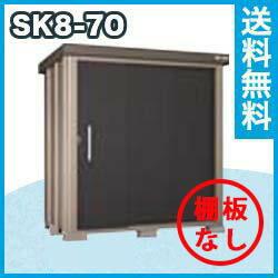【棚板セット無料サービス中!】サンキン物置 SK8-70 一般地型 【棚板なし】幅1896×奥行1345×高さ1940mm