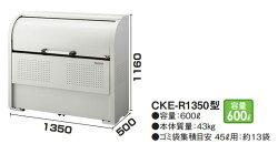 ダイケンスチール製ゴミステーションクリーンストッカーCKE型CKE-R1350幅1350×奥行500×高さ1160mm※お客様組立品