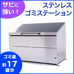 組立簡単!大型ゴミ置き場ステンレスくんSH-800幅1500×奥行750×高さ1110mm※お客様組立品