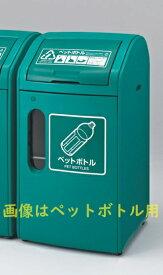 カワジュン 回収ボックスRP62(ガラスビン)