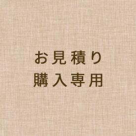 ご注文金額修正用(環境生活 楽天店)2