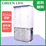 グリーンライフエアコン室外機カバー+収納庫HS-92セットAC-78MM-HS-92※お客様組立品
