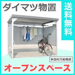 ダイマツ多目的万能物置 DM-10壁面パネルショート型 [収納/屋外収納/ガレージ/雨よけ/倉庫/小屋/庭/スペース/自転車/物置き]