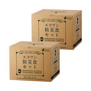 防災食 あたたかセット 3食×3日間/2人分 保存料・着色料不使用 無添加 非常食 保存食 エコワン