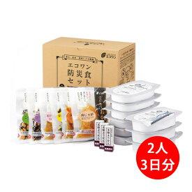 防災食 ローリングストックセット 3食×3日間/2人分 保存料・着色料不使用 無添加 非常食 保存食 エコワン