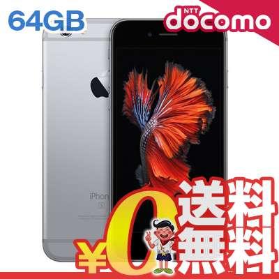 中古 iPhone6s 64GB A1688 (MKQN2J/A) スペースグレイ docomo スマホ 白ロム 本体 送料無料【当社1ヶ月間保証】【中古】 【 中古スマホとsimフリー端末販売の携帯少年 】