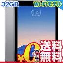 中古 iPad Air2 Wi-Fi (MNV22J/A) 32GB スペースグレイ 9.7インチ タブレット 本体 送料無料【当社1ヶ月間保証】【中古】 【 携帯少年 】