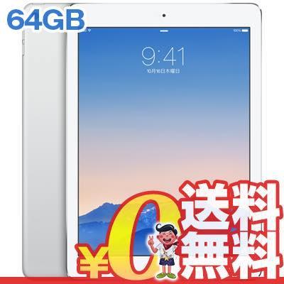 中古 iPad Air2 Wi-Fi Cellular (MGHY2J/A) 64GB シルバー 【国内版】 9.7インチ SIMフリー タブレット 本体 送料無料【当社1ヶ月間保証】【中古】 【 中古スマホとsimフリー端末販売の携帯少年 】