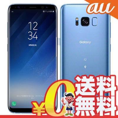 新品 未使用 Galaxy S8 SCV36 Coral Blue au スマホ 白ロム 本体 送料無料【当社6ヶ月保証】【中古】 【 携帯少年 】