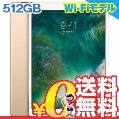 新品 未使用 iPad Pro 10.5インチ Wi-Fi (MPGK2J/A) 512GB ゴールド 10.5インチ タブレット 本体 送料無料【当社6ヶ月保証】【中古】 【 携帯少年 】