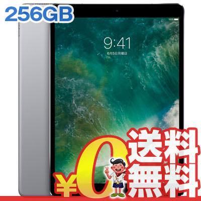 中古 iPad Pro 10.5インチ Wi-Fi+Cellular (MPHG2J/A) 256GB スペースグレイ【国内版】 10.5インチ SIMフリー タブレット 本体 送料無料【当社3ヶ月間保証】【中古】 【 携帯少年 】