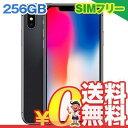 中古 iPhoneX A1902 (MQC12J/A) 256GB スペースグレイ 【国内版】 SIMフリー スマホ 本体 送料無料【当社3ヶ月間保証…