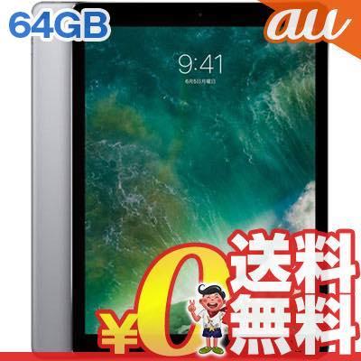 中古 【第2世代】iPad Pro 12.9インチ Wi-Fi+Cellular (MQED2J/A) 64GB スペースグレイ au 12.9インチ タブレット 本体 送料無料【当社1ヶ月間保証】【中古】 【 携帯少年 】