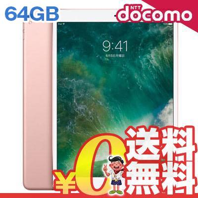 中古 iPad Pro 10.5インチ Wi-Fi+Cellular (MQF22J/A) 64GB ローズゴールド docomo 10.5インチ タブレット 本体 送料無料【当社1ヶ月間保証】【中古】 【 携帯少年 】