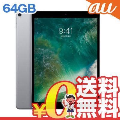 中古 【ネットワーク利用制限▲】iPad Pro 10.5インチ Wi-Fi+Cellular (MQEY2J/A) 64GB スペースグレイ au 10.5インチ タブレット 本体 送料無料【当社1ヶ月間保証】【中古】 【 携帯少年 】