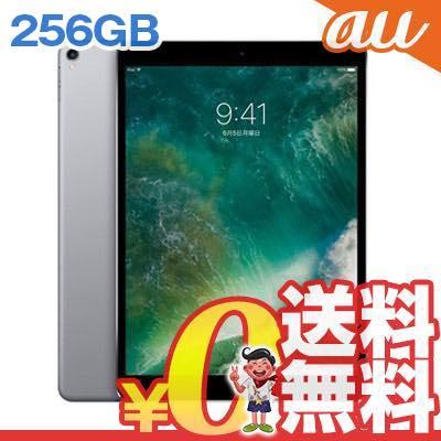 中古 iPad Pro 10.5インチ Wi-Fi+Cellular (MPHG2J/A) 256GB スペースグレイ au 10.5インチ タブレット 本体 送料無料【当社1ヶ月間保証】【中古】 【 携帯少年 】