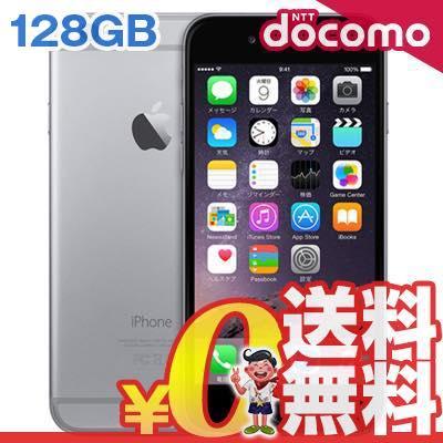 中古 iPhone6 128GB A1586 (MG4A2J/A) スペースグレイ docomo スマホ 白ロム 本体 送料無料【当社1ヶ月間保証】【中古】 【 中古スマホとsimフリー端末販売の携帯少年 】