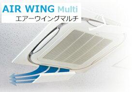 AIR WING multi エアーウィング マルチ 上下左右に動く新スイング機能で、エアコンの風をあらゆる方向にコントロールすつことができます。【代引き不可】