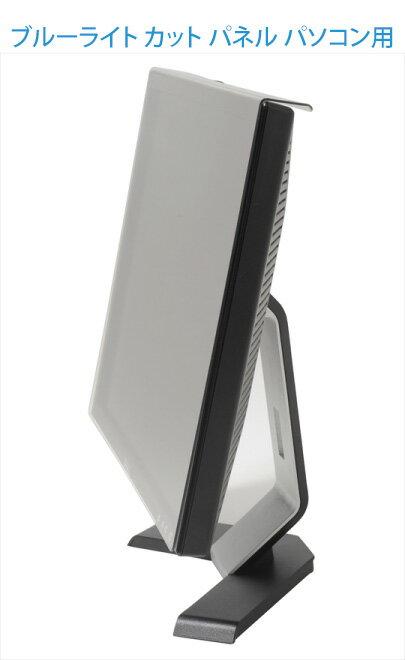 【送料無料】【代引き不可】ブルーライトカットパネル 23インチ 24インチ ワイド共用 W535 x H350 x D45(mm)パソコン用 ブルーライトを約45%カット
