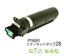 【激安!!】【リサイクル品】RICOH リコー イマジオトナーキット タイプ28(type28)(TYPE28) リサイクルトナーカートリッジ【国内・国産】