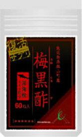 【梅黒酢60粒入り】福山町産黒酢もろみ+紀州梅肉エキス+スクワレン