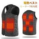 電熱ベスト ヒーターベスト 加熱ベスト 電熱ジャケット USB加熱充電式 3段温度調整 ヒーター7枚内蔵 男女兼用 サイズ…