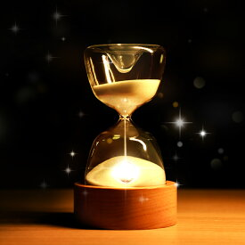 【ポイント5倍】【送料無料】砂時計 ライト 15分砂時計 インテリア LED 間接照明16色切替 明るさ調節可能 リモコン付 USB充電式 タイマー ナチュラル 癒し おしゃれ 可愛い 友達 恋人 家族 ギフト クリスマスプレゼント 誕生日プレゼント YTA