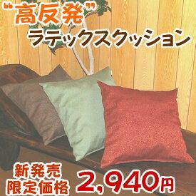 【ラテックス(天然ゴム100%)】高反発クッション (40cm)