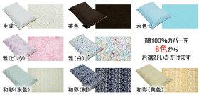 8色から選べる綿カバー