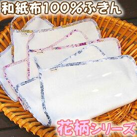 【和っ布る】和紙布100%ふきん(花柄シリーズ)