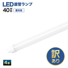 【訳あり商品】LED蛍光灯 40W形直管 エコデバイス ※4個セット※ ※昼光色※ 工事不要、互換型、ALL FREE