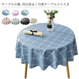 送料無料 テーブルクロス 食卓カバー テーブルマット 北欧風 汚れ防止 テーブルカバー 円形 お手入れ簡単 インテリア 無地 ナチュラル シンプル モダン かわいい おしゃれ ダイニング 食卓 丸 撥水加工 洗濯可能 多色選べる
