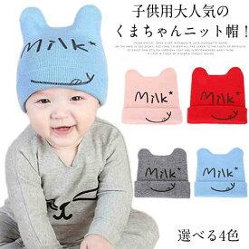 5f346affddc98 送料無料 DM便で発送 くまちゃん ベビー ニット帽子 クマ耳付き 赤ちゃん 帽子