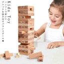 積み木 ブロック 木製 おもちゃ バランスタワー 知育玩具 バランスゲーム パズル バランス おもちゃ 木のパズル 木の…