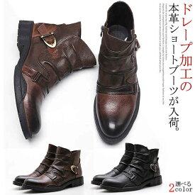 ドレープブーツ メンズ ブーツ 牛革 ショートブーツ サイドジップ ブーツ サイドジッパー 本革 レザー ブーツ レザーブーツ ワークブーツ エンジニアブーツ 長靴 悪羅悪羅系 オラオラ系 ビンテージブーツ