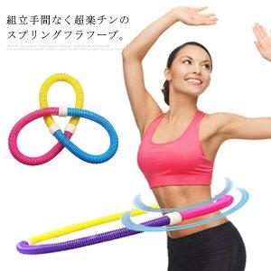 フラフープ ソフト ダイエット ソフトスプリングフラフープ エクササイズグッズ 有酸素運動 健康器具 腹筋 トレーリング 持ち運び便利 腹筋マシン