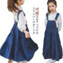[ブルー]デニム ジャンパースカート 大きいサイズ ゆったり スカート ジャンスカ フレア キッズ 女の子 子供服 こども…