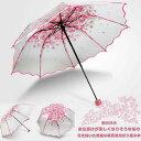 8本骨 3段 折りたたみ 傘 折りたたみ傘 桜柄 折り畳み 雨傘 軽量 ミニ傘 ギフト プレゼント