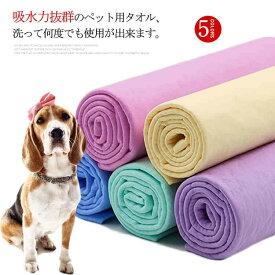送料無料 ペット用タオル 速乾 超吸水 快適 猫用 犬用 体拭き 大判 タオル ファイバー 拭きやすい 柔らかい 新作